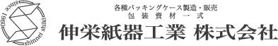 伸栄紙器工業 株式会社